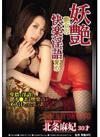 「妖艶熟女の快楽淫語責め 北条麻妃」のパッケージ画像