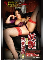 (33yjk00005)[YJK-005] 妖艶熟女の快楽淫語責め 浅倉彩音 ダウンロード