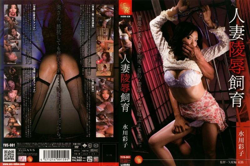 清楚の人妻、水川彩子出演の調教無料熟女動画像。人妻陵辱飼育 水川彩子