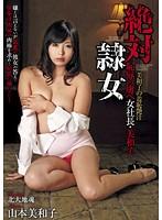 (33zett00001)[ZETT-001] 絶対隷女 恥辱の虜へ 女社長・美和子 山本美和子 ダウンロード