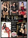 女王様は…Best Collection Vol.1