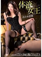 「体液女王 佐々木恋海」のパッケージ画像