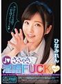 J○ささやき淫語FUCK vol.3 ひなみれん