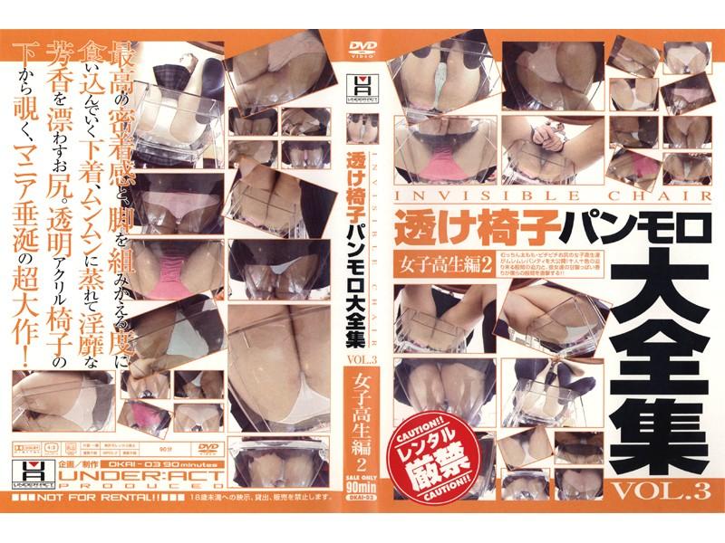 透け椅子パンモロ大全集 VOL.3 女子校生編