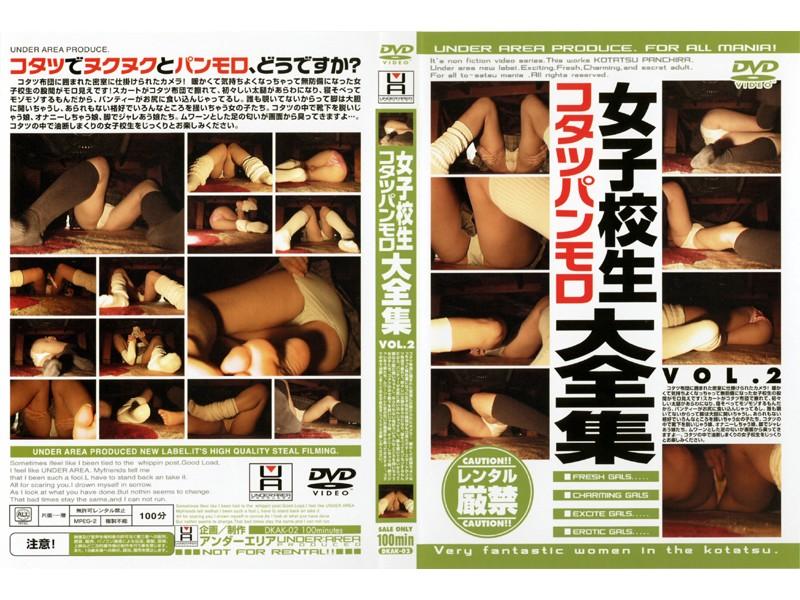 (36dkak02)[DKAK-002] 女子校生コタツパンモロ大全集 VOL.2 ダウンロード
