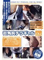 街角胸チラギャル VOLUME04 ダウンロード