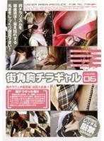 街角胸チラギャル Vol.6