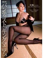 (36dkdn00008)[DKDN-008] 月刊 パンティストッキングマニア Vol.8 ダウンロード