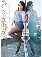 (36dkdn00032)[DKDN-032] 月刊 パンティストッキングマニア Vol.27 美脚×高身長OL×脚コキ ダウンロード