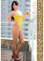 月刊 パンティストッキングマニア Vol.29 レースクイーン、キャンギャル×美脚オナニー ダウンロード