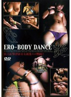 ERO-BODY DANCE vol.02 ダウンロード