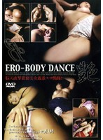 ERO-BODY DANCE vol.4 ダウンロード