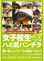 女子校生ハミ尻パンチラ VOL.3