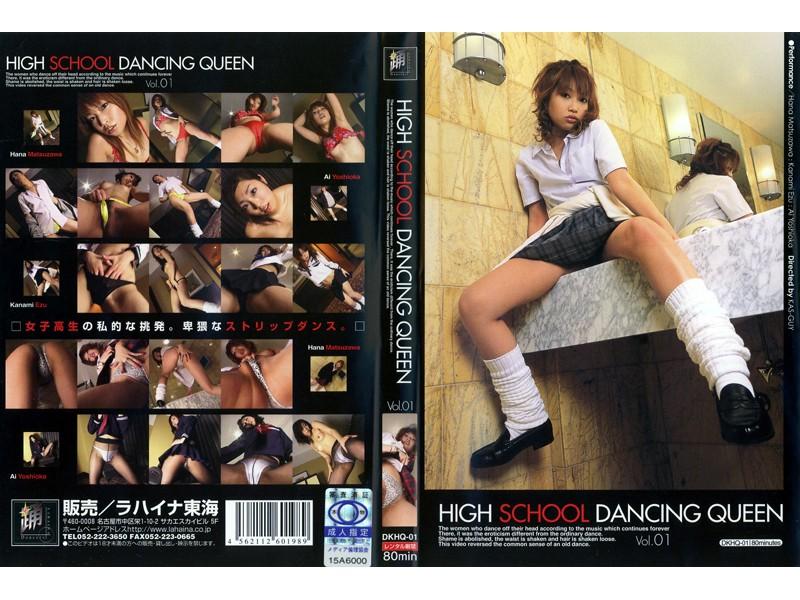 HIGH SCHOOL DANCING QUEEN Vol.O1 パッケージ