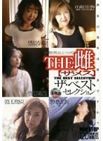 (36ljb02)[LJB-002] THE雌【ザ・メス】 ダウンロード