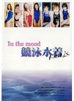 In the mood 競泳水着 Remix ダウンロード