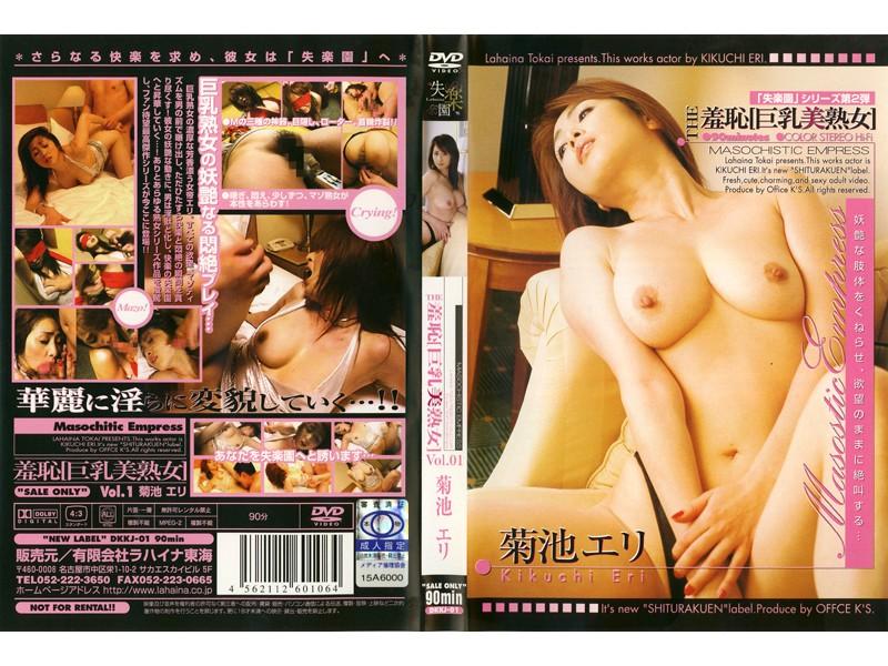 THE羞恥[巨乳美熟女]Vol.01 菊池エリ
