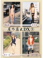 (36dkos03)[DKOS-003] 屋外露出DX 3 ダウンロード