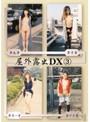 屋外露出DX 3