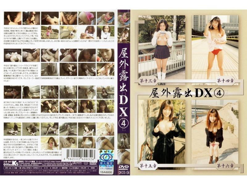 (36dkos04)[DKOS-004] 屋外露出DX 4 ダウンロード