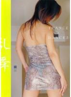 (36dks09)[DKS-009] トランス×ダンス2 ダウンロード