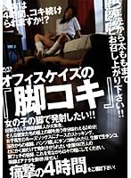 (36dksa02)[DKSA-002] オフィスケイズの『脚コキ』4時間 ダウンロード