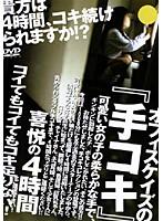 (36dksa03)[DKSA-003] オフィスケイズの『手コキ』4時間 ダウンロード