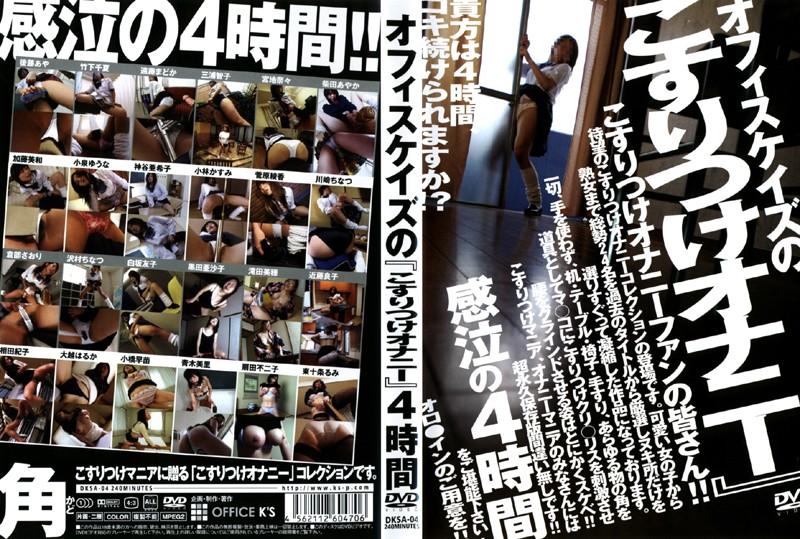オフィスにて、熟女、後藤あや出演のオナニー無料動画像。オフィスケイズの『こすりつけオナニー』4時間