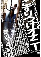 (36dksa04)[DKSA-004] オフィスケイズの『こすりつけオナニー』4時間 ダウンロード