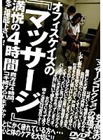 (36dksa05)[DKSA-005] オフィスケイズの『マッサージ』4時間 ダウンロード