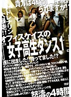 (36dksa07)[DKSA-007] オフィスケイズの『女子校生ダンス1』4時間 ダウンロード