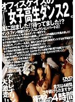 (36dksa08)[DKSA-008] オフィスケイズの『女子校生ダンス2』4時間 ダウンロード