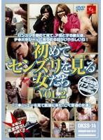 (36dkss14)[DKSS-014] 初めてセンズリを見る女たち VOL.2 ダウンロード