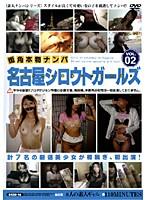 街角本物ナンパ 名古屋シロウトガールズ VOL.02 ダウンロード