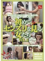 初めてセンズリを見る女たち VOL.3