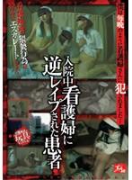 「入院中看護婦に逆レイプされた患者」のパッケージ画像