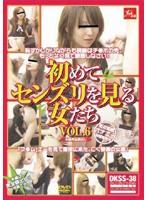 「初めてセンズリを見る女たち Vol.6」のパッケージ画像
