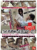 「当直看護婦は意外とヤれる!? Vol.2」のパッケージ画像