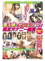 素人娘にセンズリ見せて相互オナニー鑑賞 Vol.2 ダウンロード