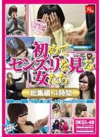 (36dkss48)[DKSS-048] 初めてセンズリを見る女たち 総集編4時間 ダウンロード