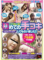 (36dkss50)[DKSS-050] ウブな素人娘に初めての手コキしてもらいました!! Vol.02 ダウンロード
