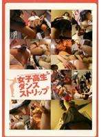 (36dksw13)[DKSW-013] 女子校生 ダンスストリップ ダウンロード