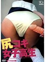 尻コキ女子校生 ダウンロード