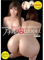 「アナル丸見え尻モミ」のパッケージ画像