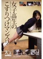 (36dksw94)[DKSW-094] 女子校生のこすりつけマンズリ ダウンロード