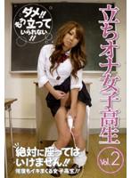 立ちオナ女子校生 vol.2 ダウンロード