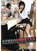 (36dksw098)[DKSW-098] 女子校生の日常的電マ生活 ダウンロード