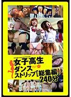 (36dksw124)[DKSW-124] 女子校生ダンスストリップ[総集編] ダウンロード