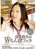 (36dksw144)[DKSW-144] 女子校生のWちんぽフェラ ダウンロード