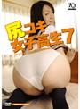 尻コキ女子校生7